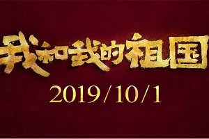 2019国庆票房排行榜 我和我的中国22亿票房成功登顶