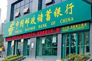 基金重仓股龙头股排行榜 中国邮政储蓄银行无疑问稳居第一