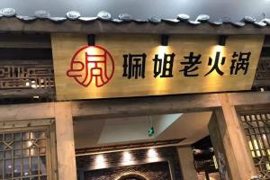 重庆本地人最爱的五家老火锅店:矿火锅上榜,它装饰最特别