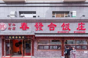 长春人最爱吃的8家老字号:元盛居上榜,它属于清真菜馆