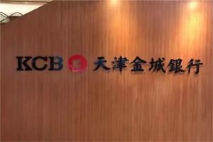 中国十大民营银行 微众垫底,天津金城第一