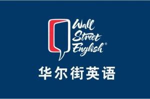 2021上海成人英语培训机构排行 麦威英语上榜,第一人气高