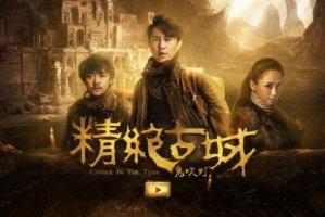 中国十大最经典盗墓电视剧,南派三叔多部上榜,第三播出时间最早