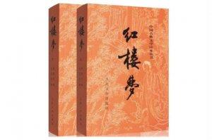 中国古典文学十大名著,聊斋志异上榜,第一是中国封建社会百科全书