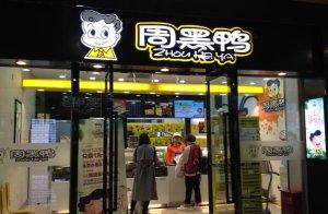 中国十大卤味品牌排行榜 周黑鸭第一,廖记棒棒鸡上榜