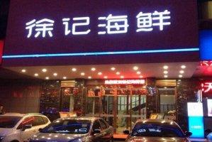 中国十大知名海鲜餐饮品牌,集渔上榜,第二获得中国烹饪大师的殊荣